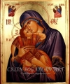 Maica Domnului cu pruncul Glicofilousa